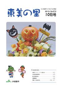 10月号 東美の里掲載しました