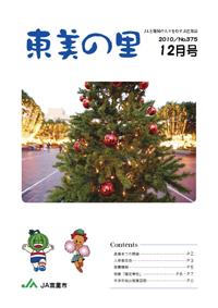 12月号 東美の里掲載しました