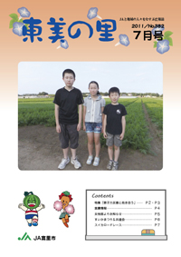 7月号 東美の里掲載しました