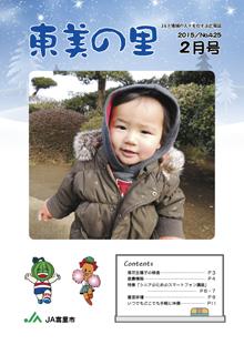 2月号 東美の里掲載しました