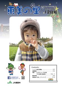 12月号 東美の里公開しました