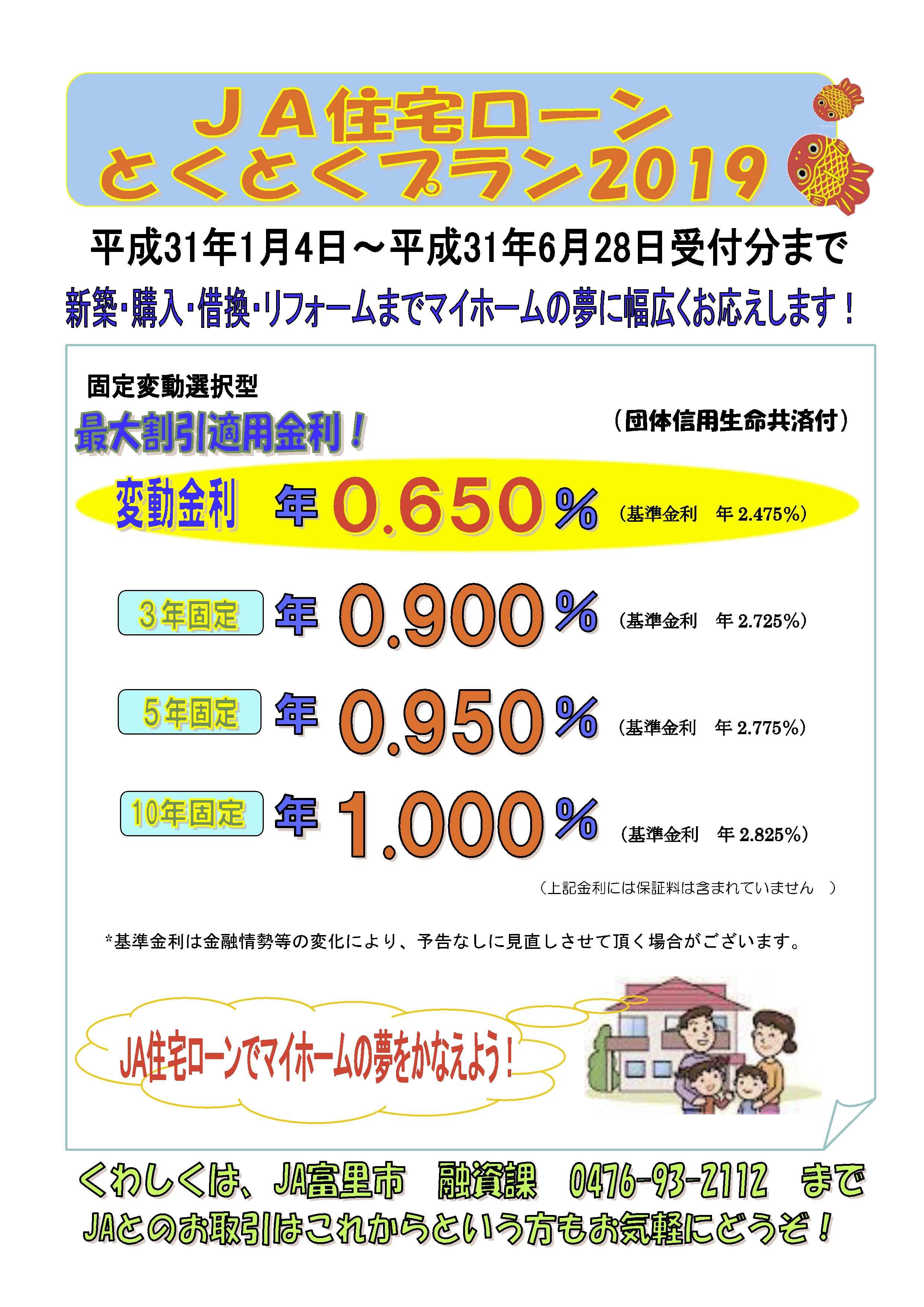 JA住宅ローンとくとくプラン2019