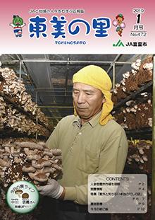 広報誌【東美の里1月号】掲載しました