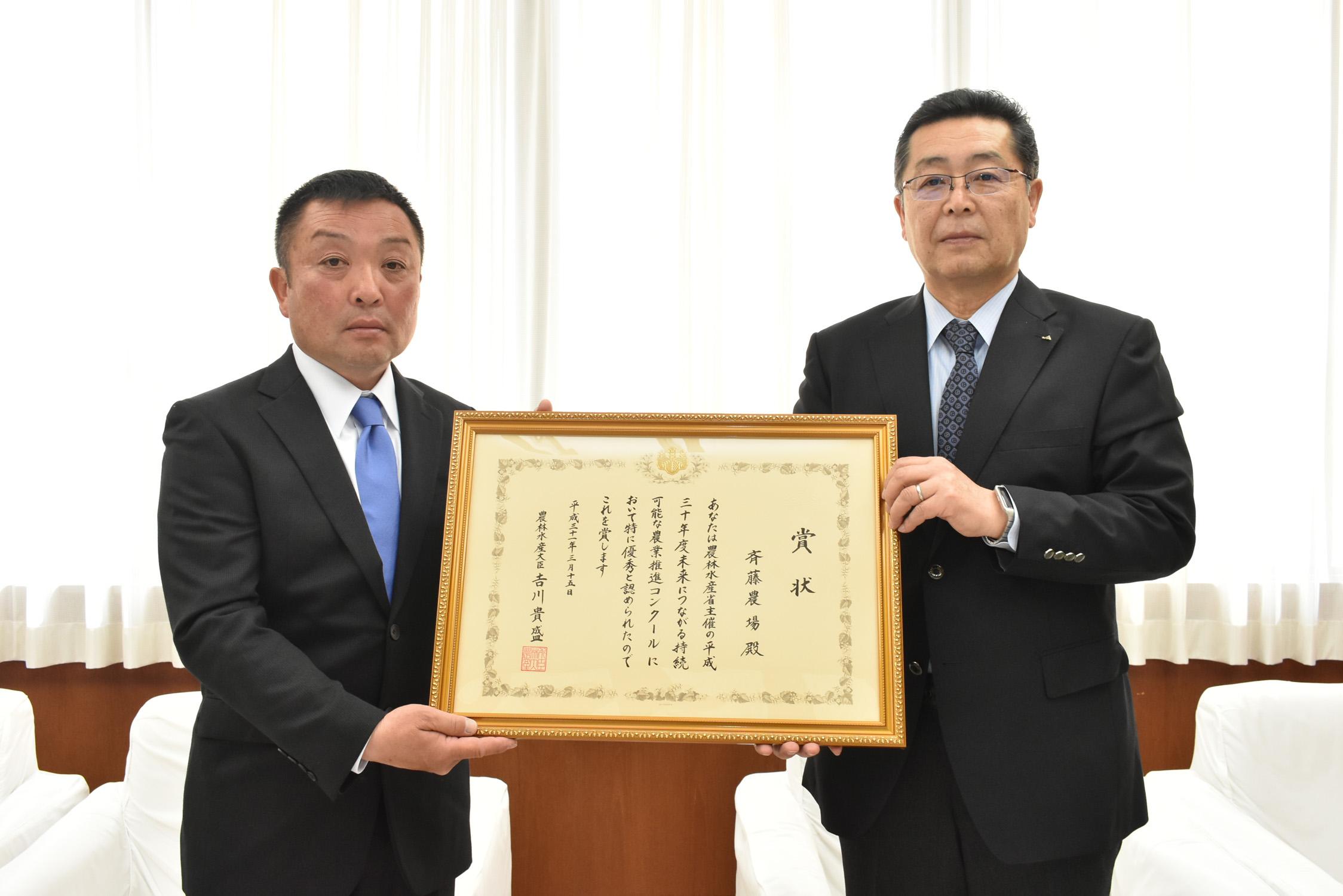 斎藤知秀さんが農林水産大臣賞を受賞
