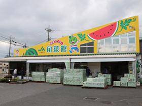 産直センター1号店(旬菜館)