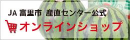 産直センター旬菜館